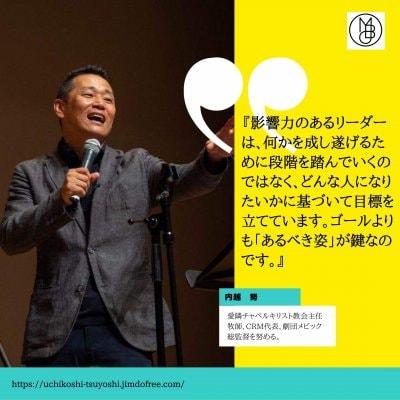 あるべき教会の姿を取り戻すMEBIGの役員研修 30万円 (MEBIGセミナー主催教会は15万円)