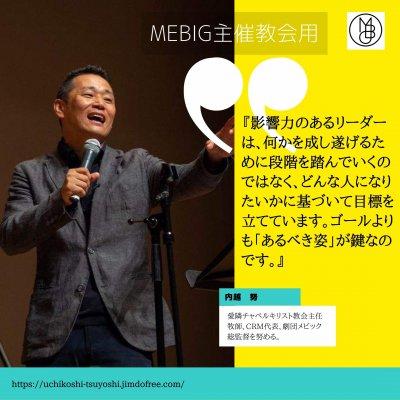 あるべき教会の姿を取り戻すMEBIGの役員研修 15万円 (MEBIGセミナー主催教会用)