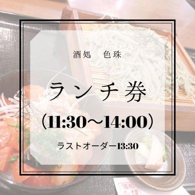 色珠【ランチお食事券】