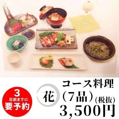 酒処色珠 コース料理 花(7品) 3日前までに要予約