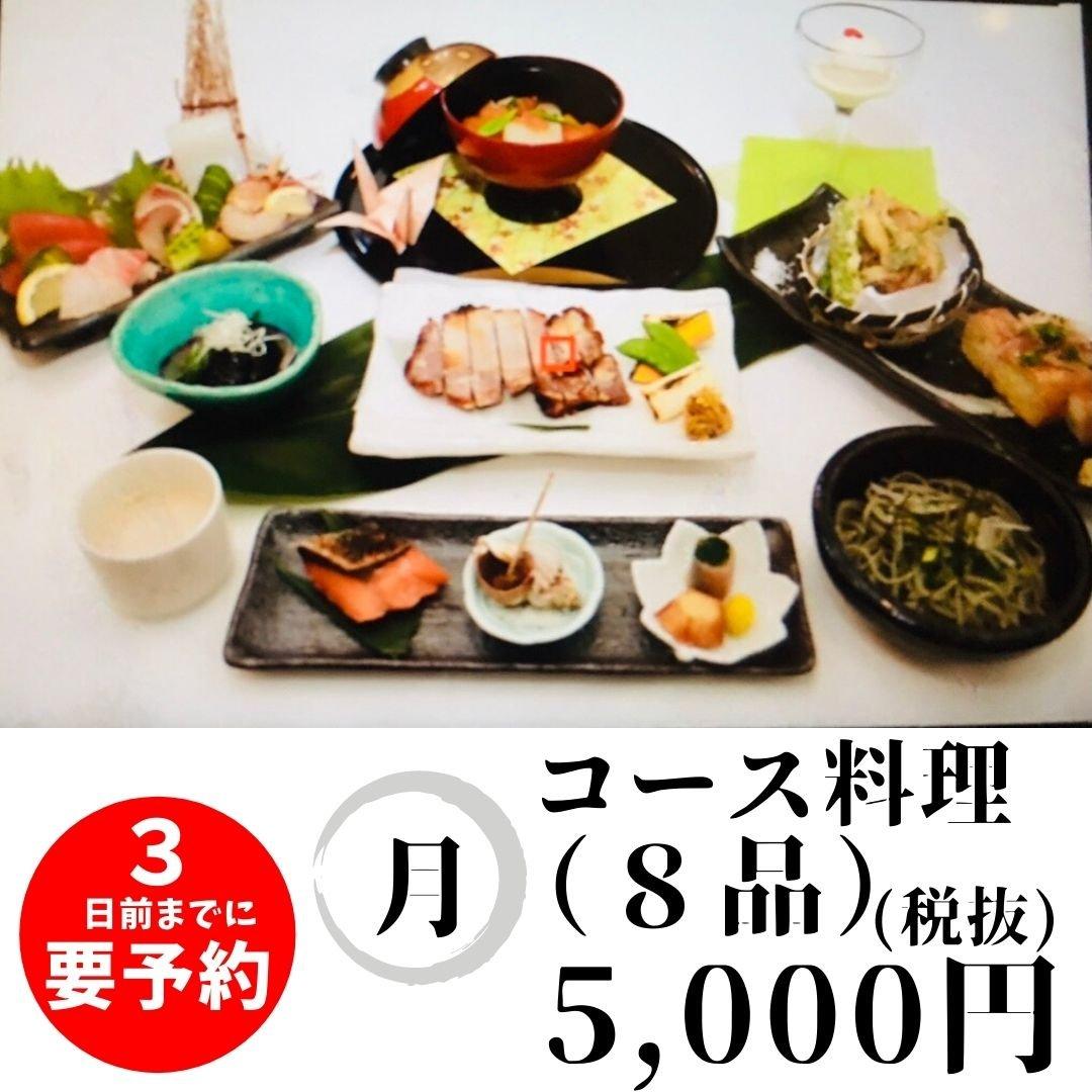 酒処色珠 コース料理 月(8品) 3日前までに要予約のイメージその1