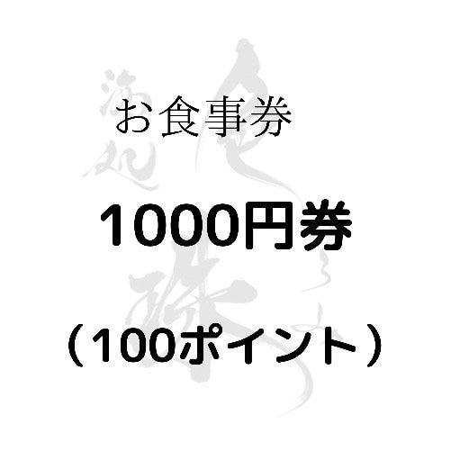 色珠【お食事券 1,000円】※このチケットはランチタイムでは使用出来ません。のイメージその2