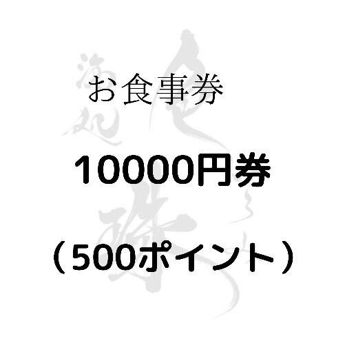 色珠【お食事券 10000円】※このチケットはランチタイムでは使用出来ません。のイメージその1