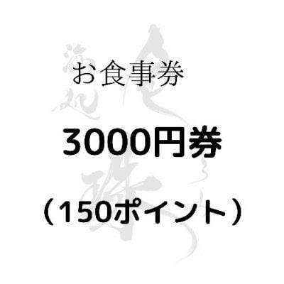 色珠【お食事券 3,000円】※このチケットはランチタイムでは使用出来ません。