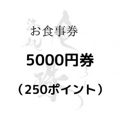 色珠【お食事券 5000円】※このチケットはランチタイムでは使用出来ません。