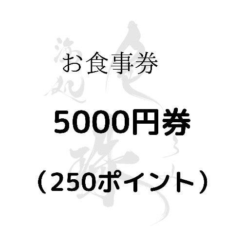 色珠【お食事券 5000円】※このチケットはランチタイムでは使用出来ません。のイメージその1