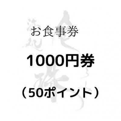 色珠【お食事券 1,000円】※このチケットはランチタイムでは使用出来ません。