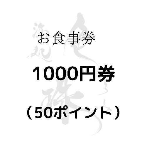 色珠【お食事券 1,000円】※このチケットはランチタイムでは使用出来ません。のイメージその1