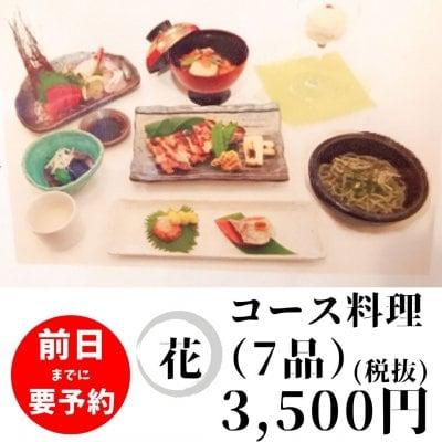 酒処色珠 コース料理 花(7品) 前日までに要予約