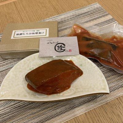 銀ダラ味噌漬け120g 「隆の味自慢」 珍しい赤いもろみ味噌で漬け込んだ...