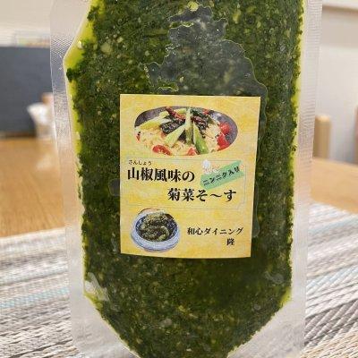 山椒(さんしょう)風味の菊菜そ〜す 200g入り 冷凍発送商品 和心...