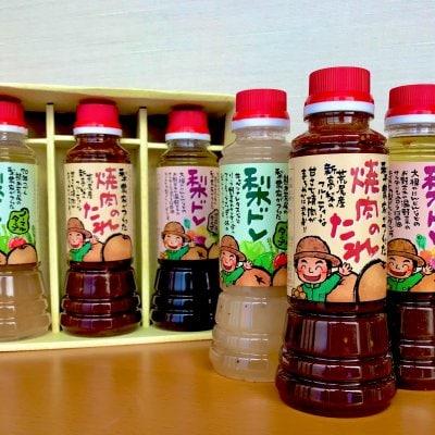 【お得な2箱セット購入!!】完熟荒尾梨を贅沢に使った梨ドレッシングと梨...