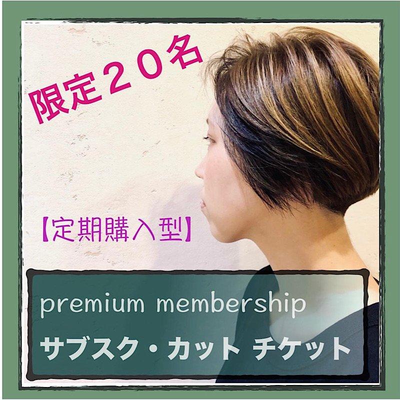 【定期購入型】premiummenbership   サブスク・カット チケットのイメージその1