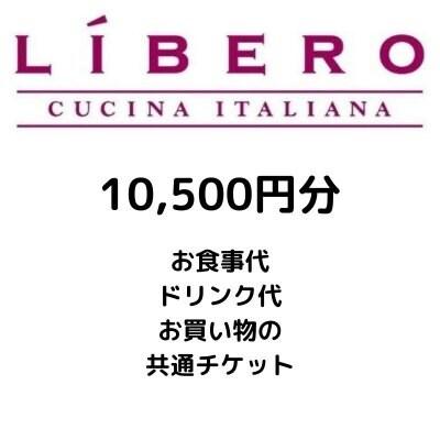 リベロで使えるお得なチケット(10,500円分)【現地払い専用】