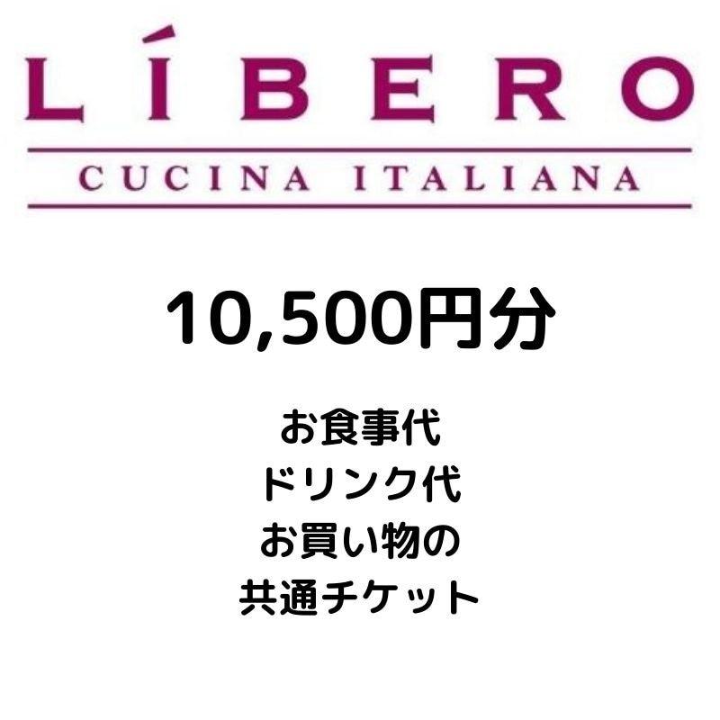 リベロで使えるお得なチケット(10,500円分)【現地払い専用】のイメージその1