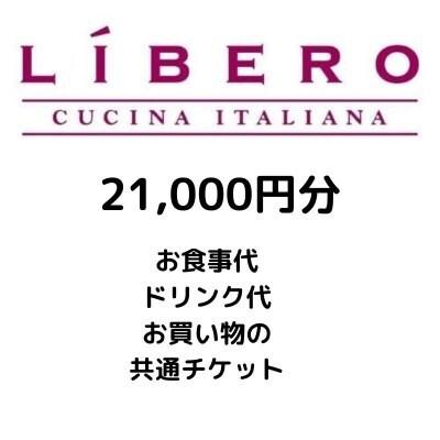 リベロで使えるお得なチケット(21,000円分)【現地払い専用】
