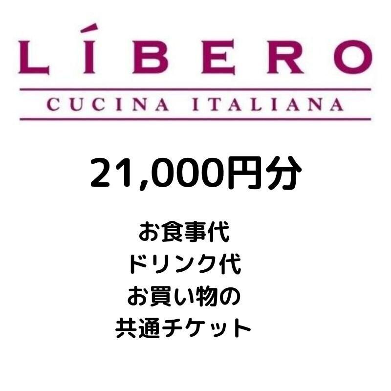 リベロで使えるお得なチケット(21,000円分)【現地払い専用】のイメージその1