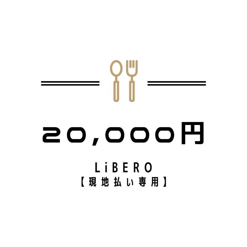【店頭払い専用】リベロで使えるお得なチケット(21,000円分)のイメージその1