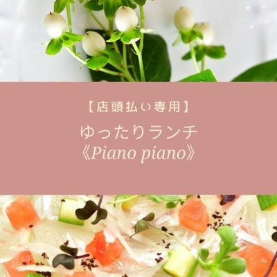 【店頭払い専用】ランチコース「Piano piano」4,200円