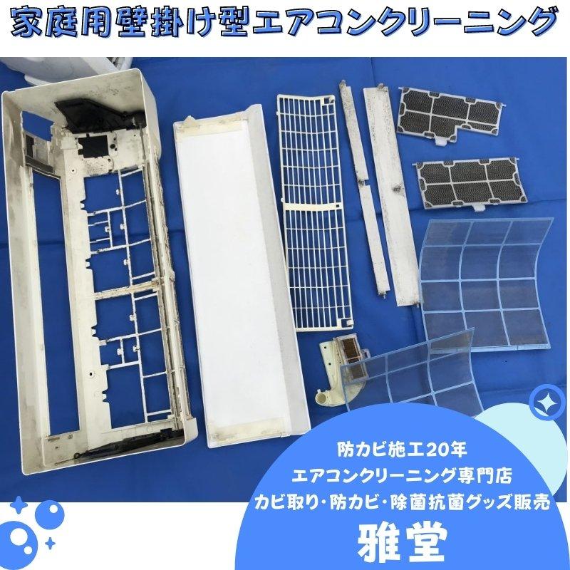 壁掛け型 エアコンクリーニング+防カビ施工(1台)のイメージその2