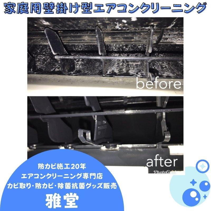 壁掛け型 エアコンクリーニング+防カビ施工(1台)のイメージその3