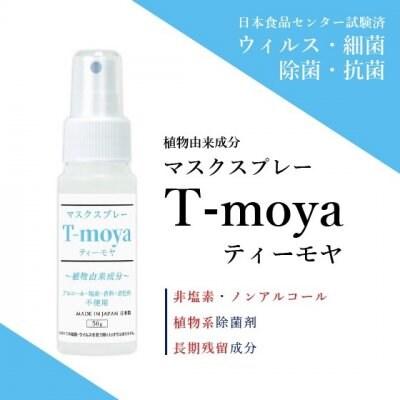 マスク除菌スプレー「T-moya」ティーモヤ【塩素アルコール不使用・植物...