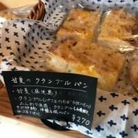 甘夏のクランブルパン