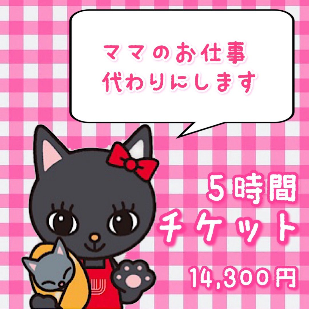 『5時間★産後お手伝いチケット/名古屋市内』のイメージその1