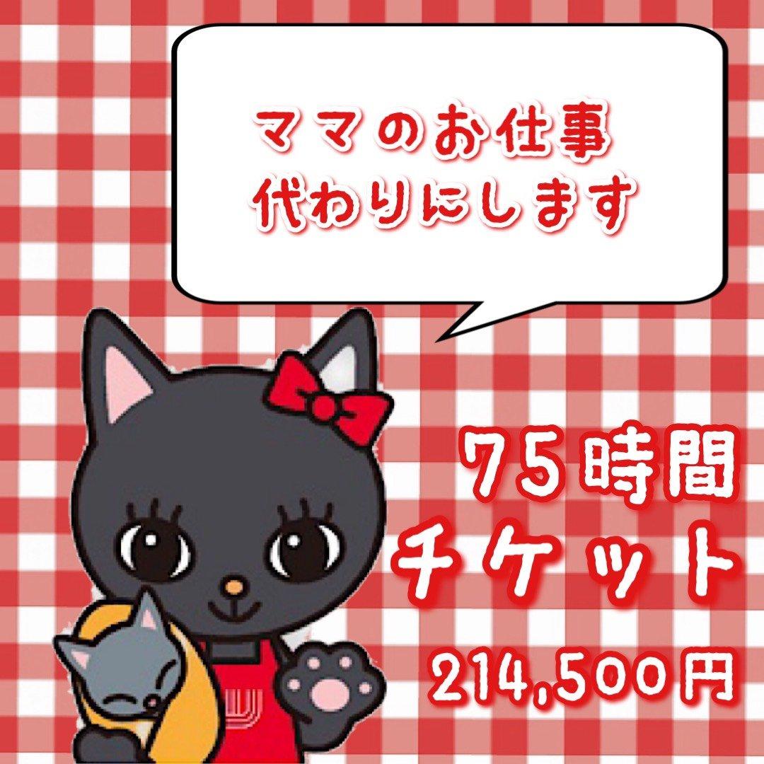 『75時間★産後お手伝いチケット/名古屋市内』のイメージその1