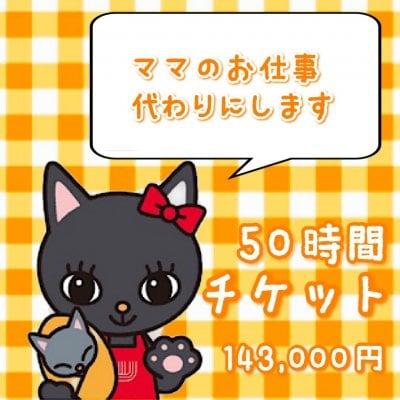 『50時間★産後お手伝いチケット/名古屋市内』