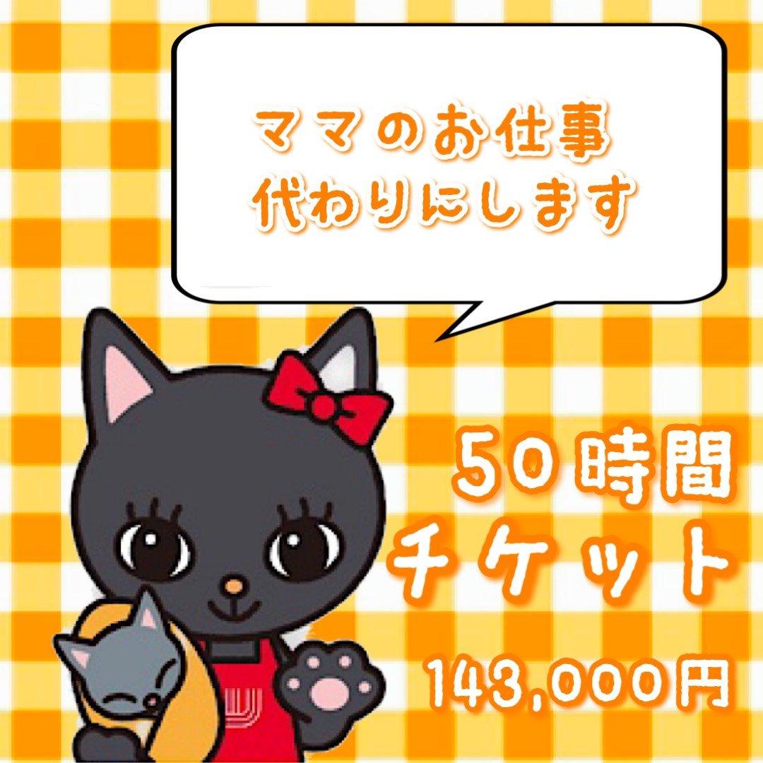 『50時間★産後お手伝いチケット/名古屋市内』のイメージその1