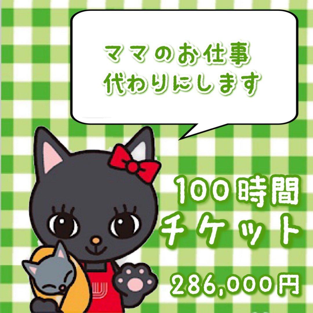 『100時間★産後お手伝いチケット/名古屋市内』のイメージその1