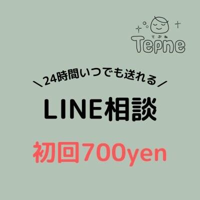 LINE相談【初回1往復限定価格】