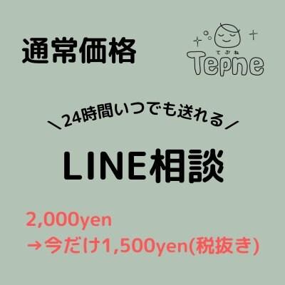 【通常料金】LINE相談
