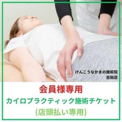 【会員様専用】カイロプラクティック施術チケット(店頭払い専用)