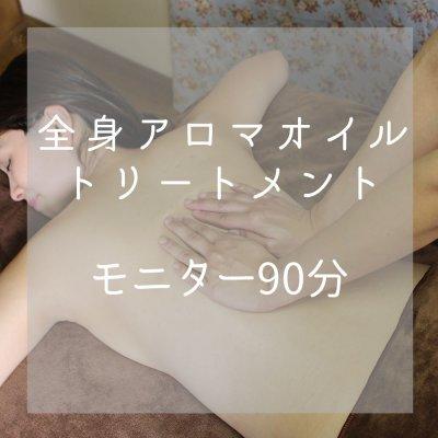 【モニター90分】全身アロマオイルトリートメント【現地払い専用】