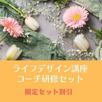 【限定セット割引】ライフデザイン講座&コーチ研修セット