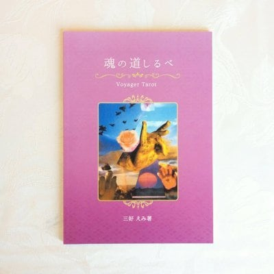 魂の道しるべ(別冊ガイドブック)単品