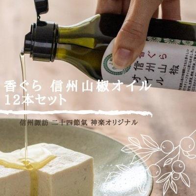【予約販売】信州山椒オイル 香ぐら12本セット 6月中旬〜下旬発送予定