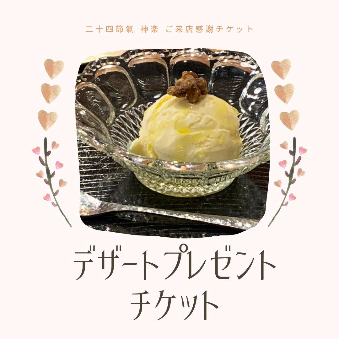 【ポイント決済可能】神楽オリジナルギフトチケット100縁(100円分)のイメージその1