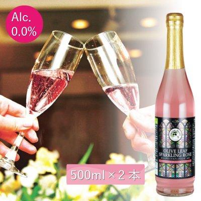 オリーブリーフスパークリングロゼ 2本×500ml瓶【2021/4/2賞味期限につ...