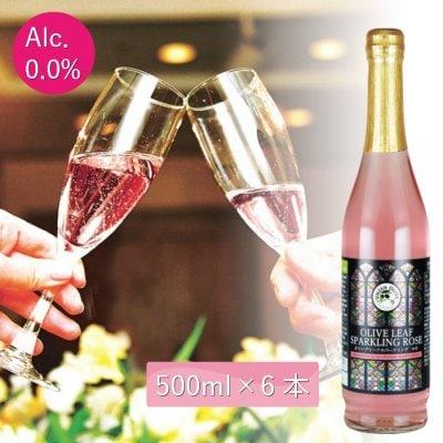 【送料無料 6本】オリーブリーフスパークリングロゼ 6本×500ml瓶 【2021...
