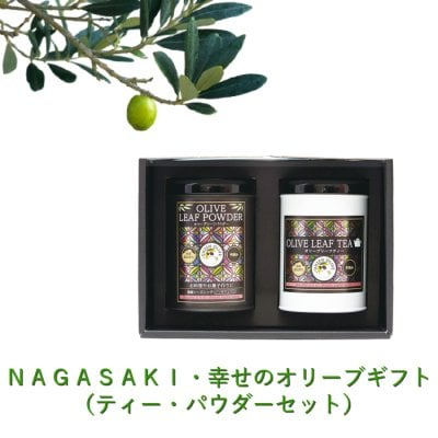 NAGASAKI・幸せのオリーブギフト[ティー・パウダー](有機JAS認証オリー...