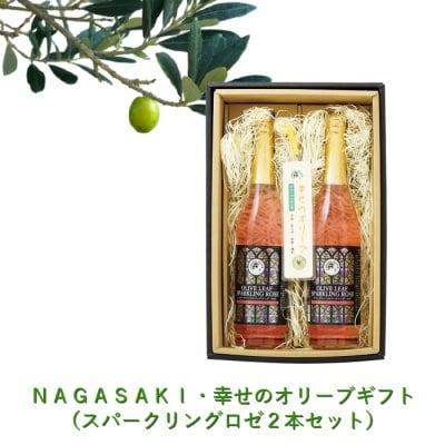 NAGASAKI・幸せのオリーブギフト[スパークリング 2本](有機JAS認証オリ...