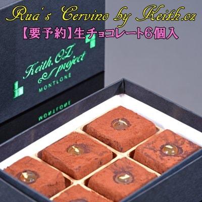 【要予約】生チョコレート Rua's Cervino by Keith.oz  6個入
