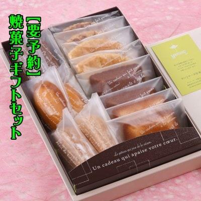 【要予約】焼菓子ギフトセット