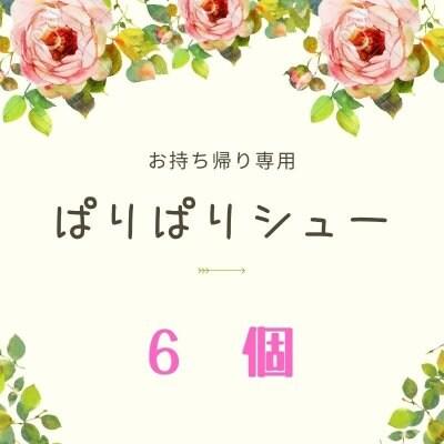 【6個】ぱりぱりシュー