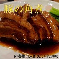 【温めるだけ!】豚の角煮
