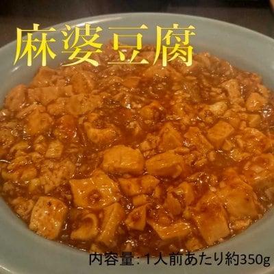 温めるだけの麻婆豆腐