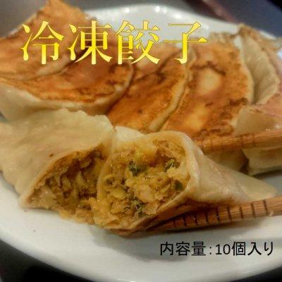【おうちで焼きたて!】冷凍餃子